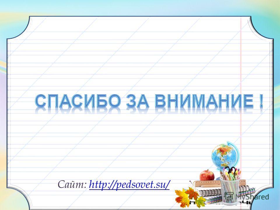 Сайт: http://pedsovet.su/ http://pedsovet.su/