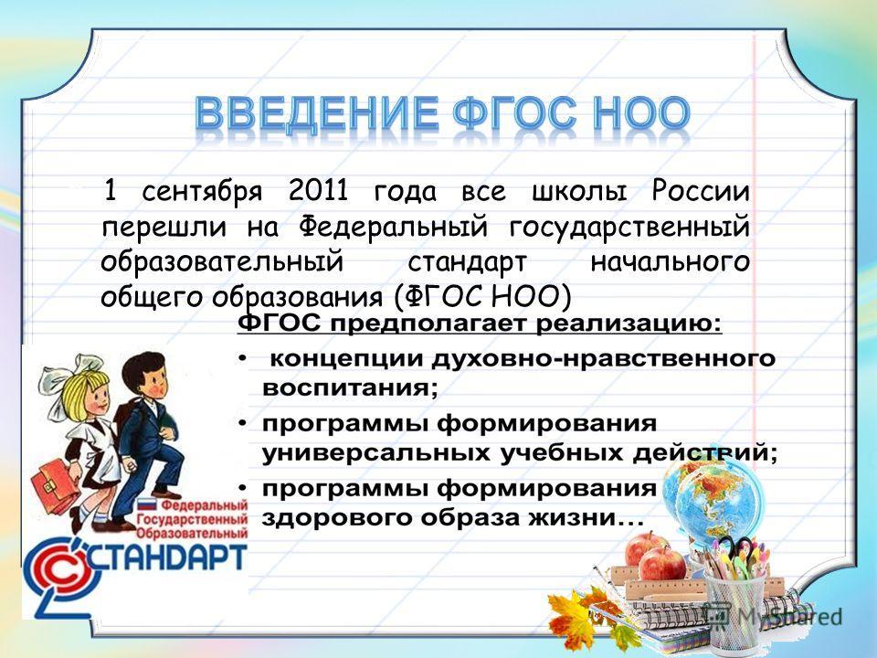 С 1 сентября 2011 года все школы России перешли на Федеральный государственный образовательный стандарт начального общего образования (ФГОС НОО)
