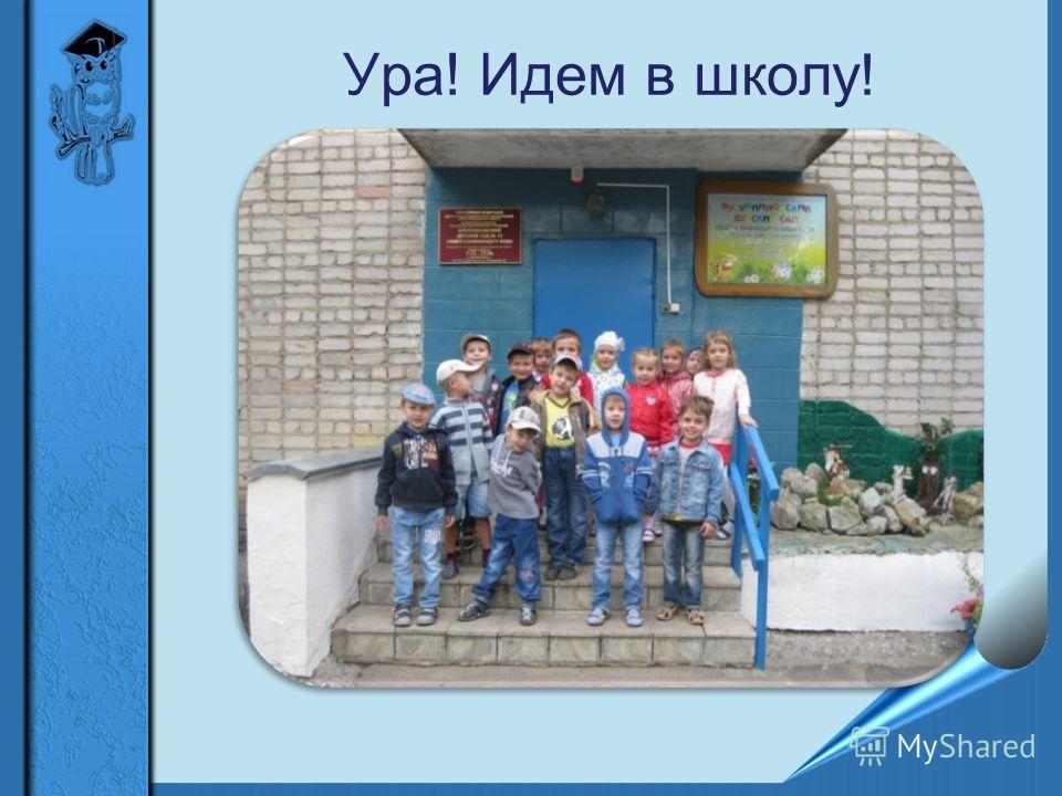 Ура! Идем в школу !