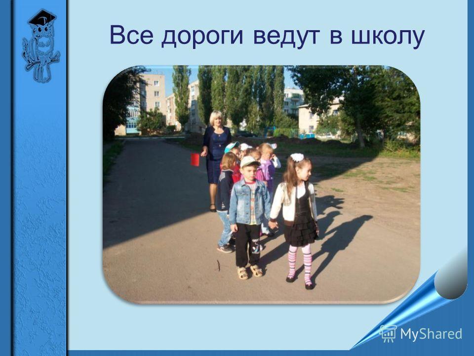 Все дороги ведут в школу