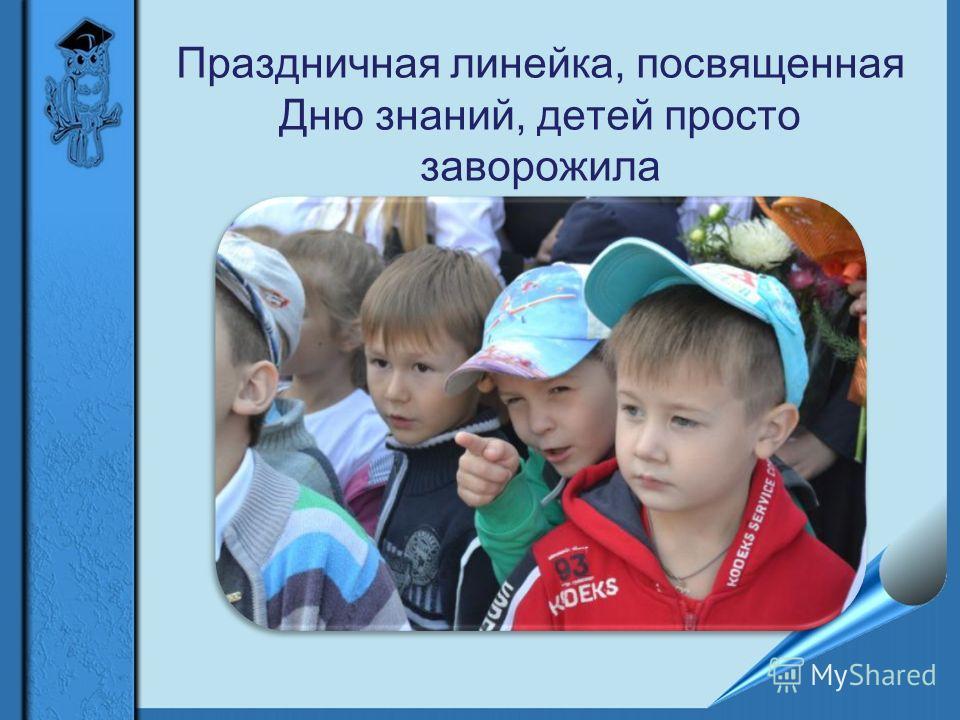 Праздничная линейка, посвященная Дню знаний, детей просто заворожила