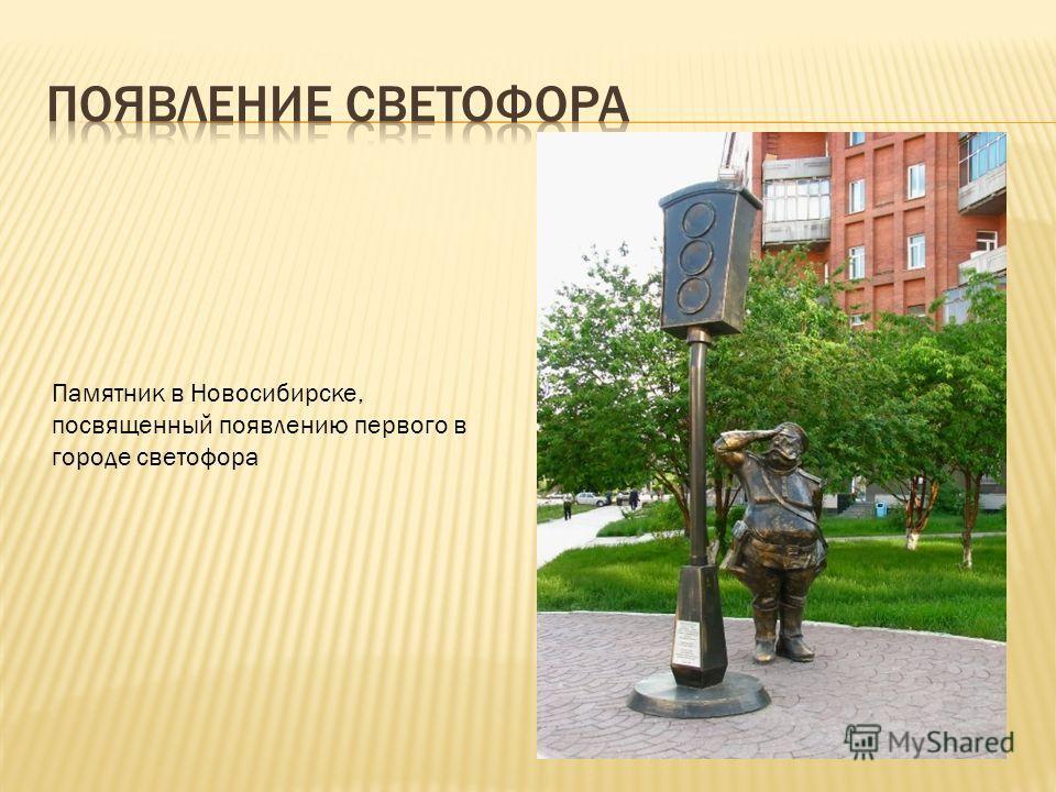 Памятник в Новосибирске, посвященный появлению первого в городе светофора