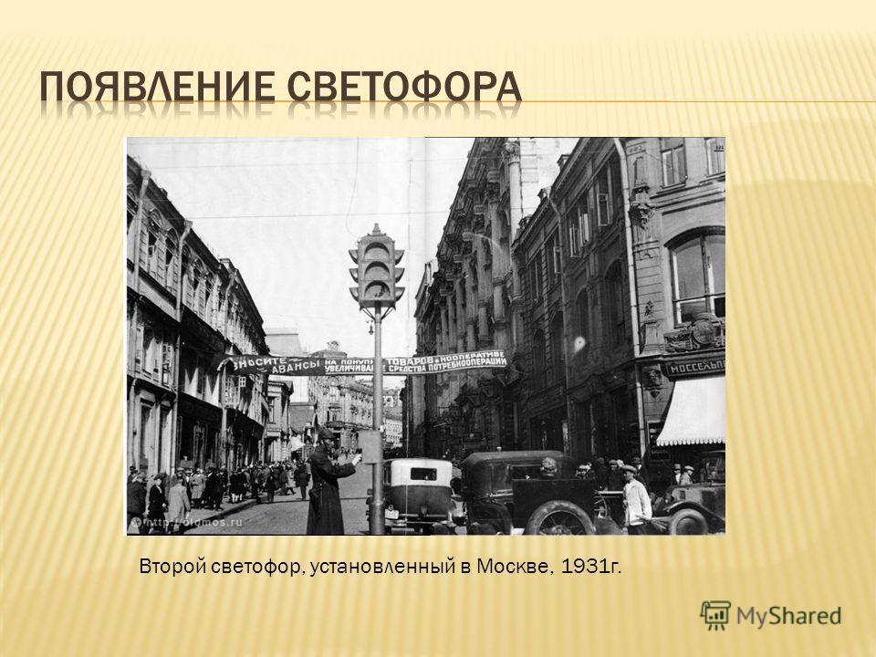 Второй светофор, установленный в Москве, 1931 г.