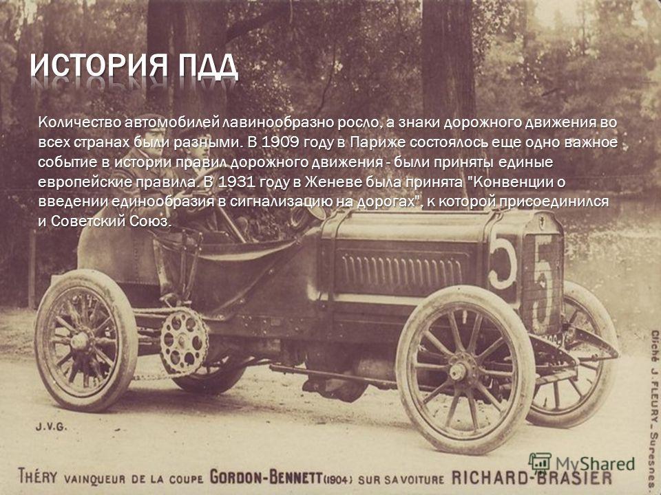 Количество автомобилей лавинообразно росло, а знаки дорожного движения во всех странах были разными. В 1909 году в Париже состоялось еще одно важное событие в истории правил дорожного движения - были приняты единые европейские правила. В 1931 году в