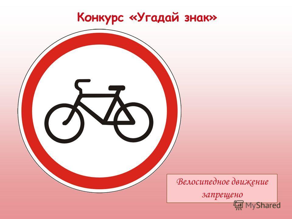 Конкурс «Угадай знак» Велосипедное движение запрещено