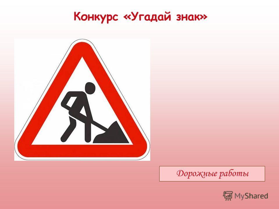 Конкурс «Угадай знак» Дорожные работы