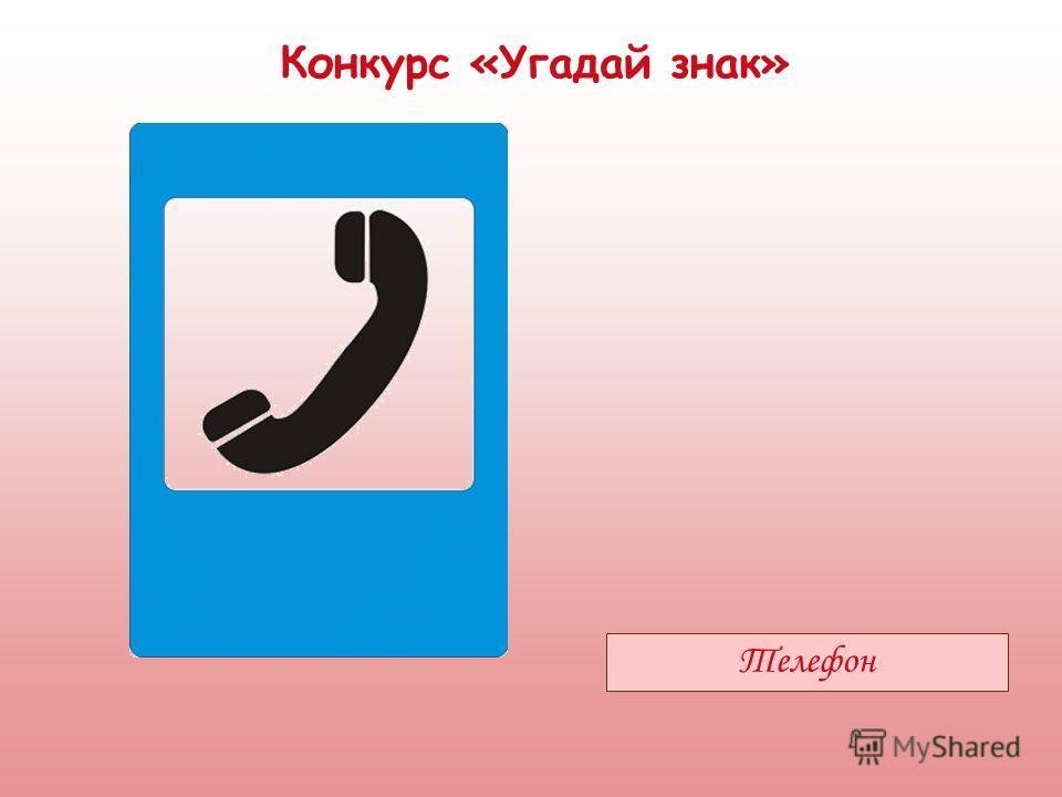 Конкурс «Угадай знак» Телефон