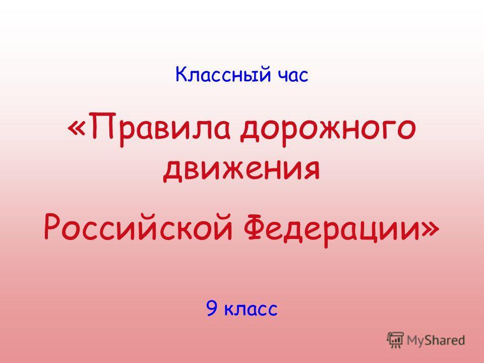 Классный час «Правила дорожного движения Российской Федерации» 9 класс