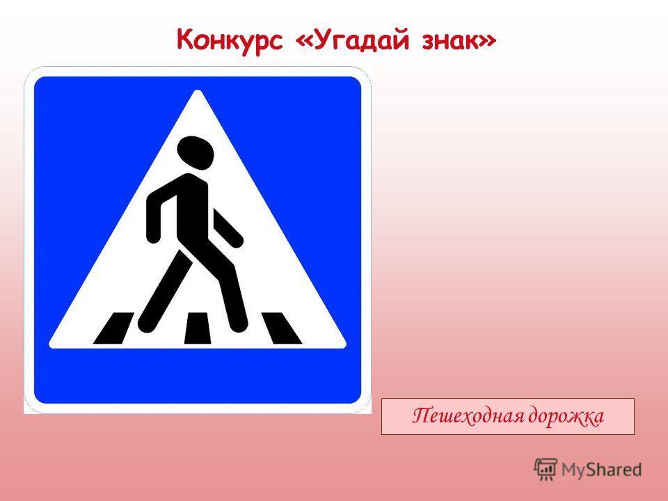 Конкурс «Угадай знак» Пешеходная дорожка