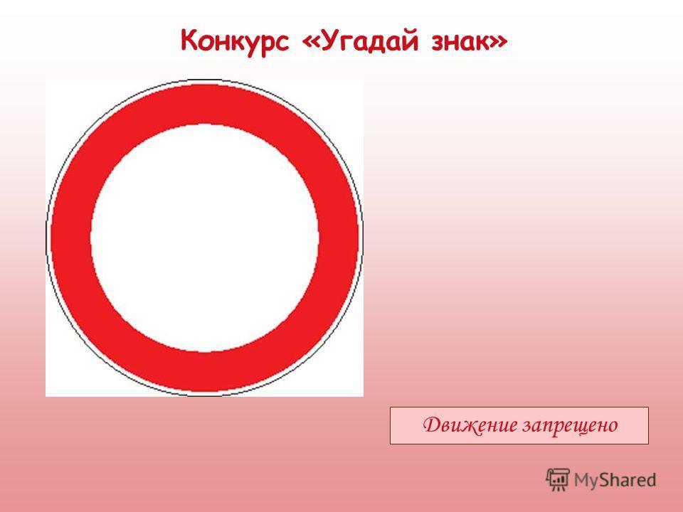 Конкурс «Угадай знак» Движение запрещено