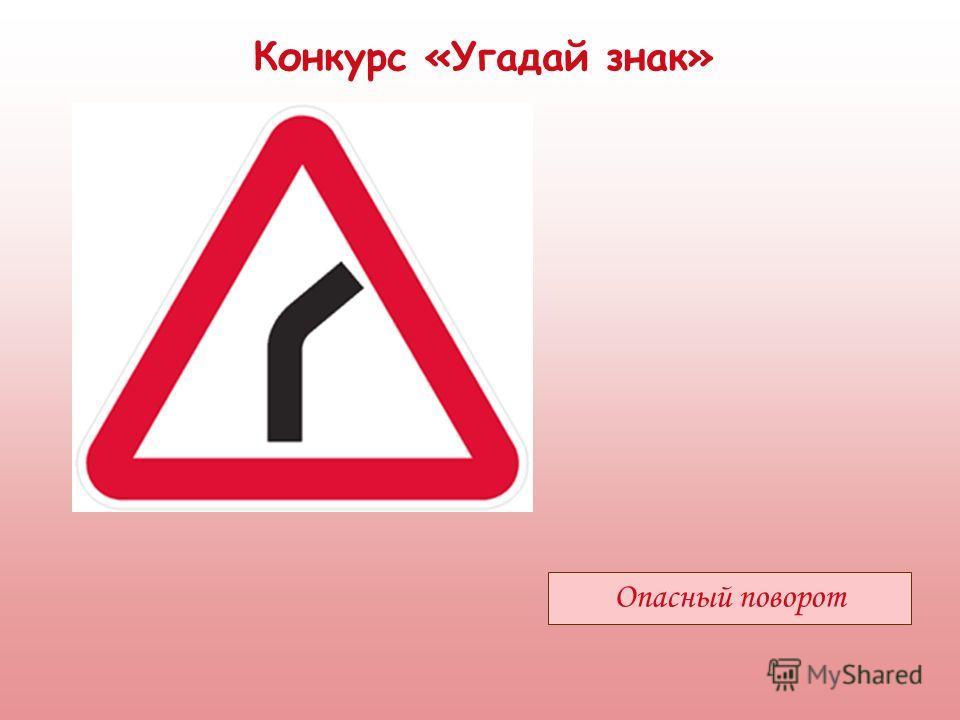 Конкурс «Угадай знак» Опасный поворот