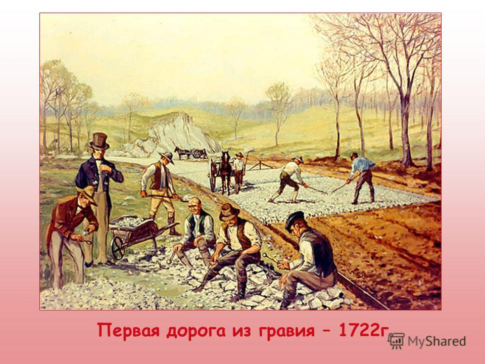 Первая дорога из гравия – 1722 г