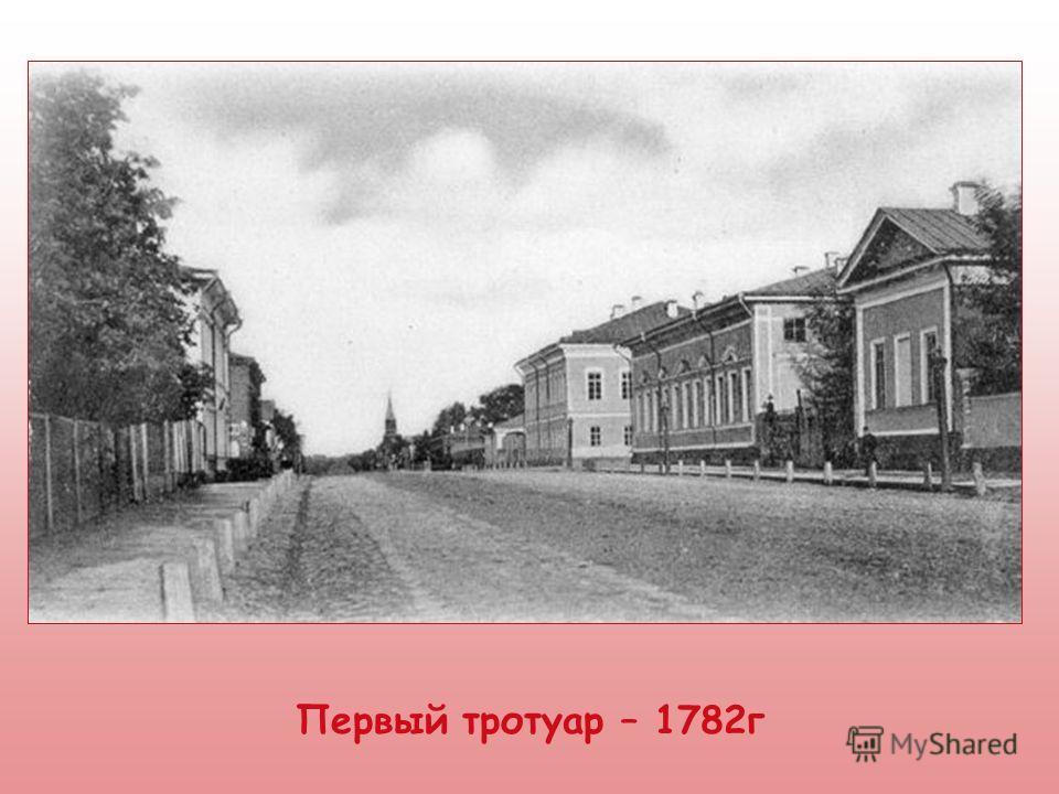 Первый тротуар – 1782 г