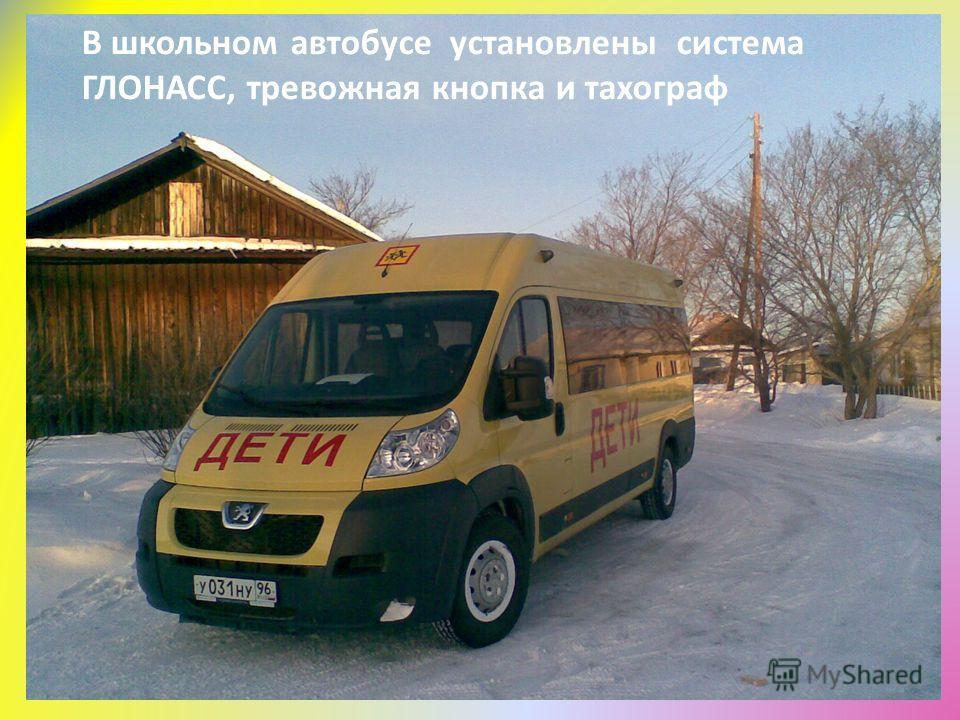В школьном автобусе установлены система ГЛОНАСС, тревожная кнопка и тахограф