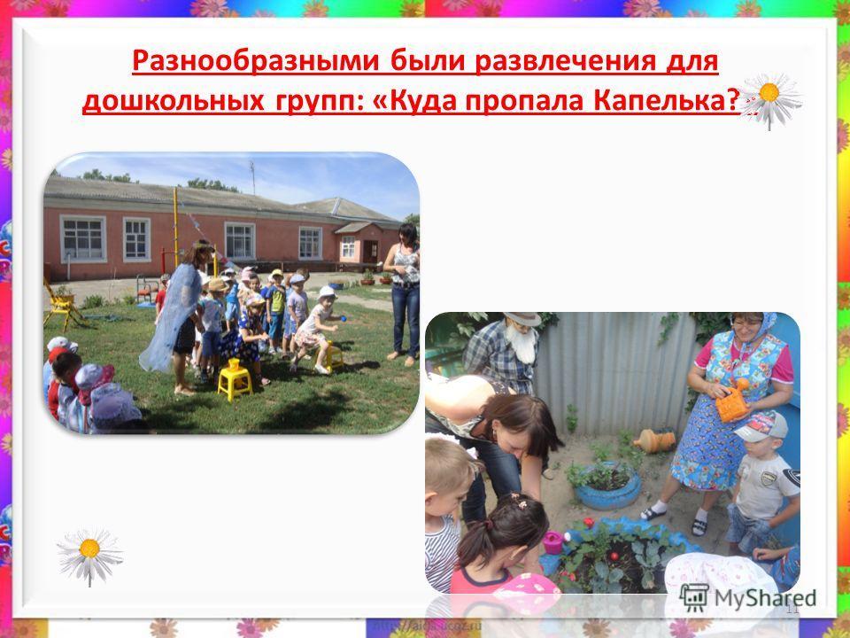 Разнообразными были развлечения для дошкольных групп: «Куда пропала Капелька?». 11