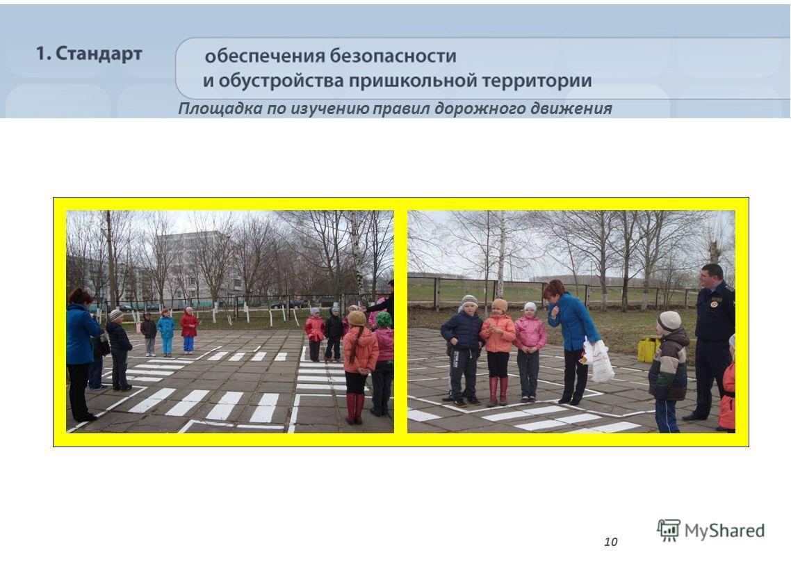 Площадка по изучению правил дорожного движения 10