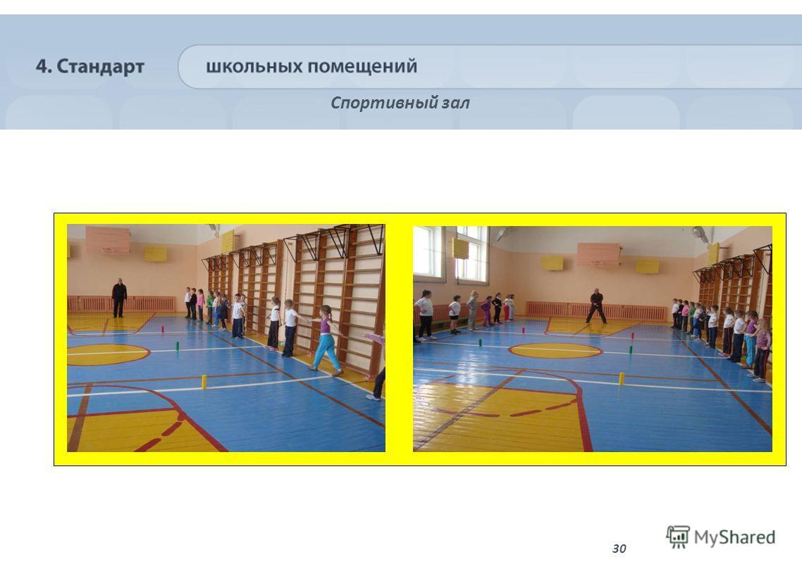 30 Спортивный зал
