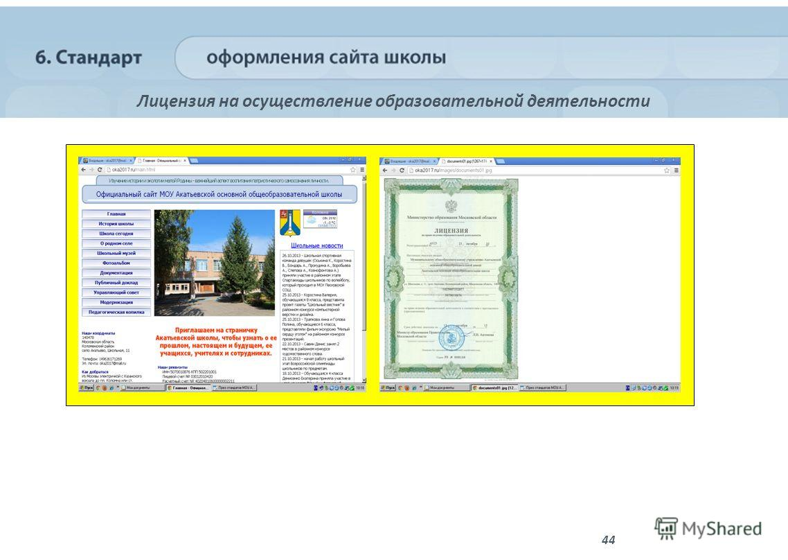 44 Лицензия на осуществление образовательной деятельности