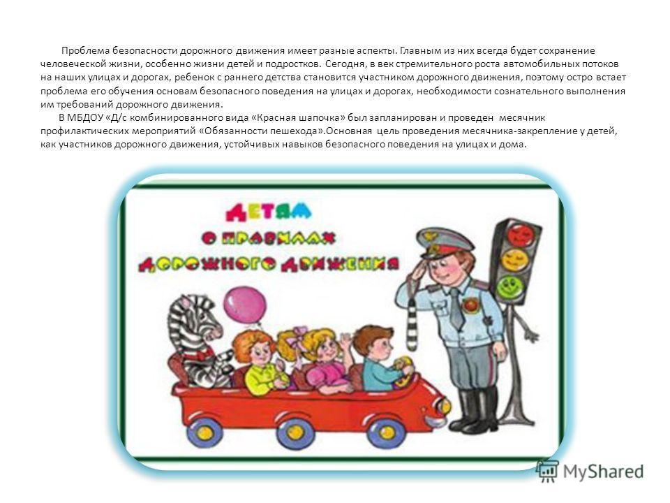 Проблема безопасности дорожного движения имеет разные аспекты. Главным из них всегда будет сохранение человеческой жизни, особенно жизни детей и подростков. Сегодня, в век стремительного роста автомобильных потоков на наших улицах и дорогах, ребенок