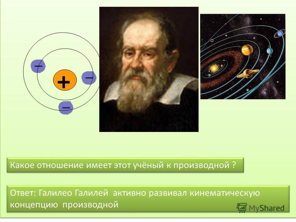 ВОПРОС Великий немецкий математик, живший в 17 – 18 вв, один из основоположников дифференциального и интегрального исчислений. Ввел понятие «функция». Неоднократно встречался с Петром I, давая ему советы по созданию Российской Академии наук. Готфрид