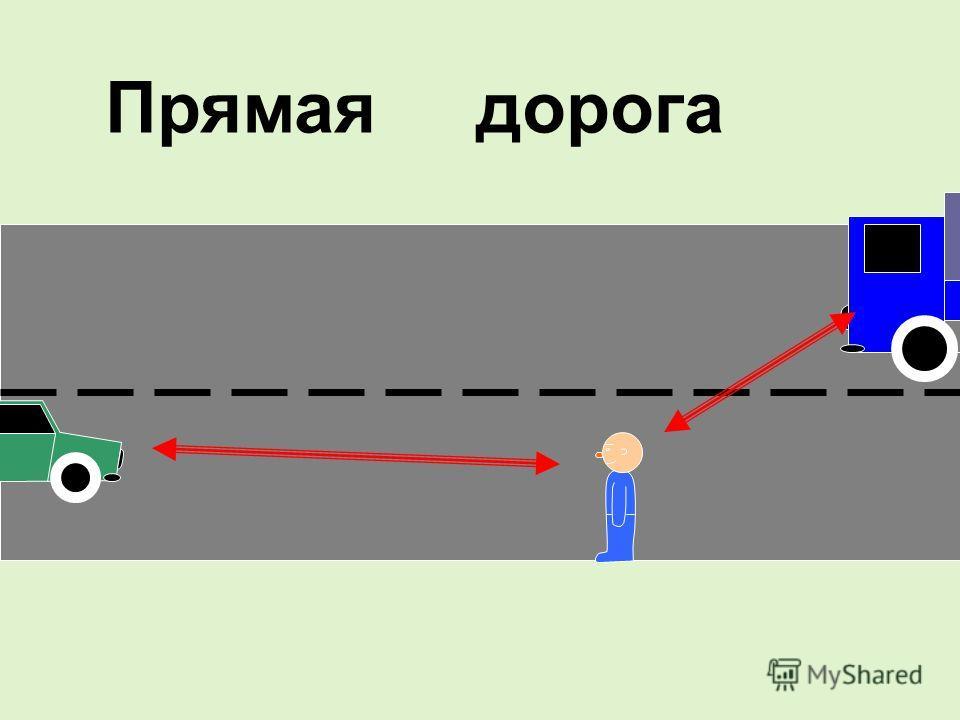 Прямая дорога