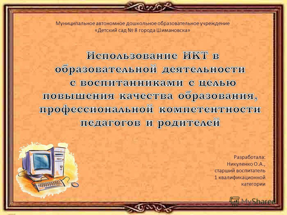 Разработала: Никуленко О.А., старший воспитатель 1 квалификационной категории Муниципальное автономное дошкольное образовательное учреждение «Детский сад 8 города Шимановска»