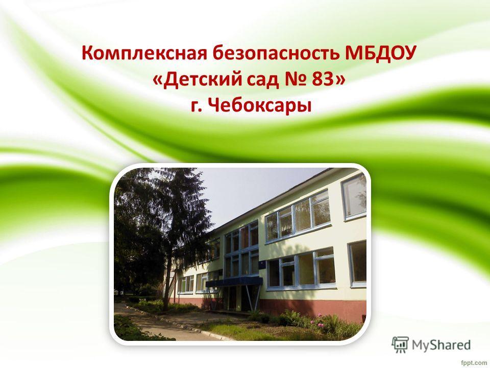 Комплексная безопасность МБДОУ «Детский сад 83» г. Чебоксары