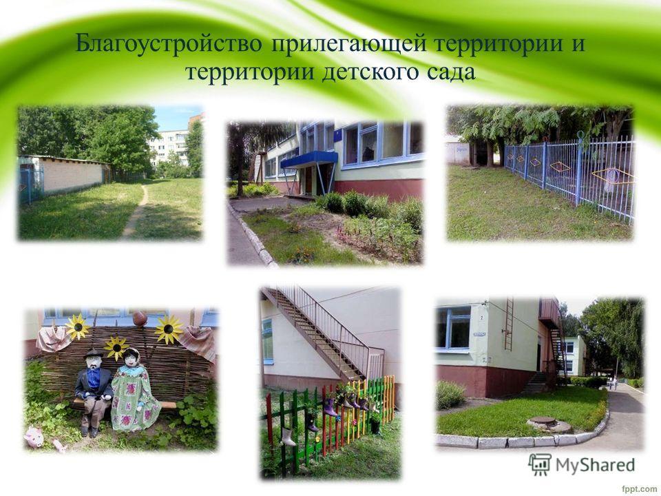 Благоустройство прилегающей территории и территории детского сада
