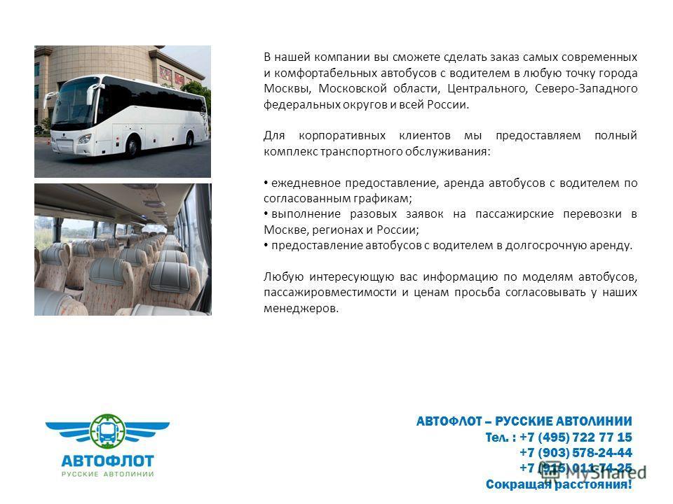 комфортабельных автобусов