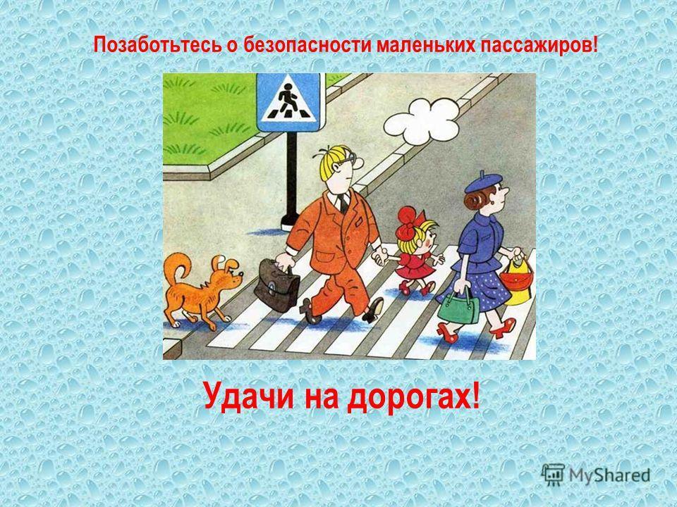 Позаботьтесь о безопасности маленьких пассажиров! Удачи на дорогах!