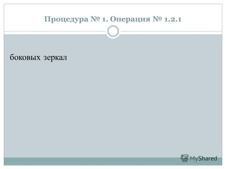 Процедура 1. Операция 1.2.1 боковых зеркал