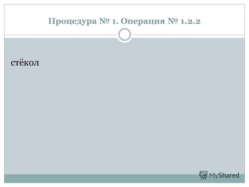 Процедура 1. Операция 1.2.2 стёкол