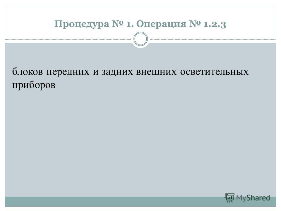 Процедура 1. Операция 1.2.3 блоков передних и задних внешних осветительных приборов