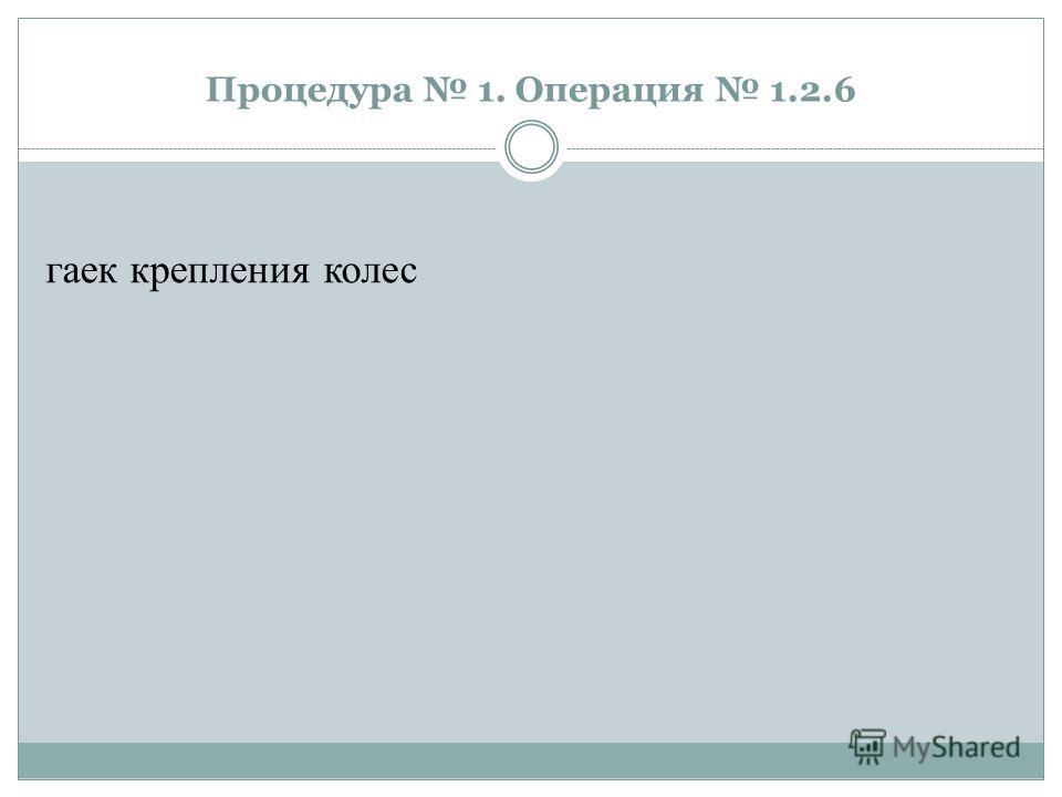 Процедура 1. Операция 1.2.6 гаек крепления колес