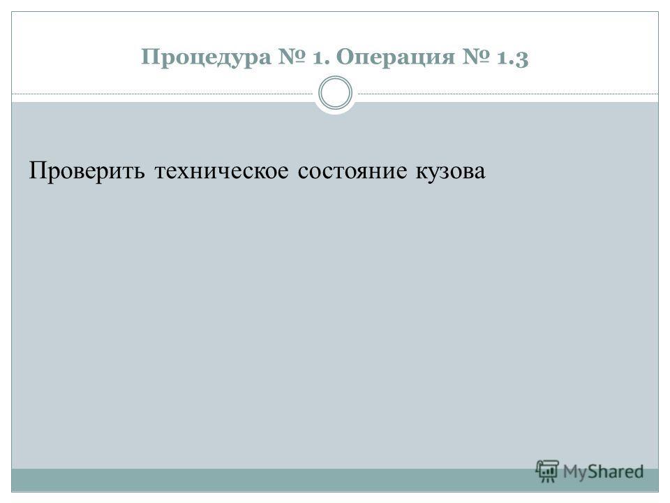 Процедура 1. Операция 1.3 Проверить техническое состояние кузова