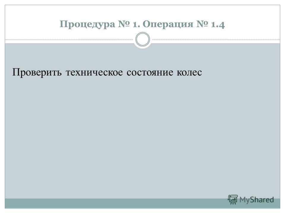 Процедура 1. Операция 1.4 Проверить техническое состояние колес