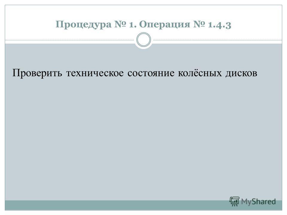 Процедура 1. Операция 1.4.3 Проверить техническое состояние колёсных дисков