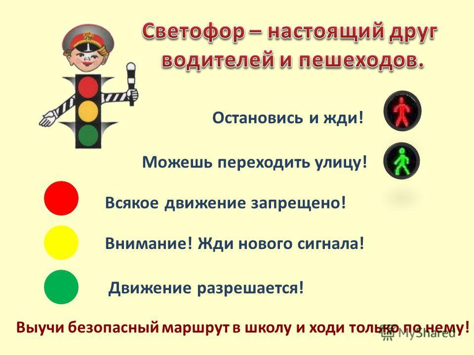 Непослушный Буратино, Что ты мчишь во весь опор? Ты внимание обрати на светофор! Переходи дорогу на зелёный сигнал светофора!