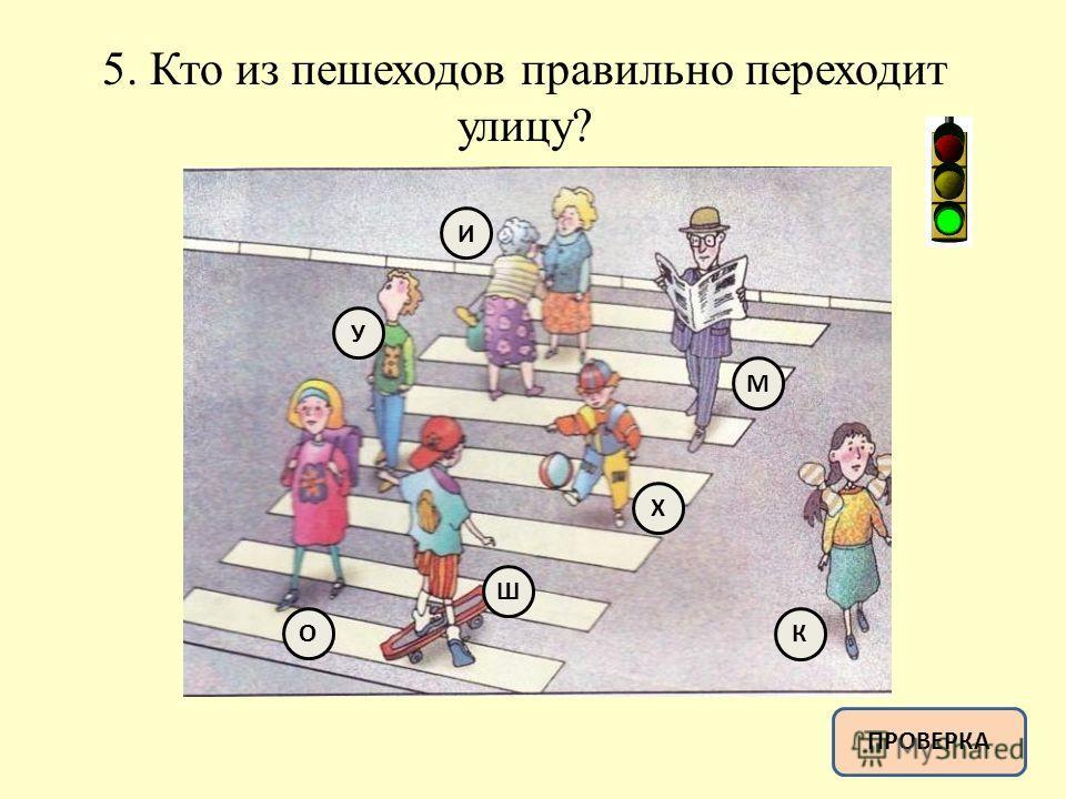 4. Найди лишнюю картинку. Э НТ