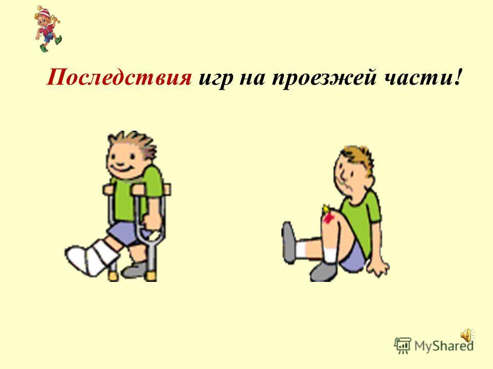 На проезжей части дороги нельзя : Кататься на велосипедах и самокатах. 1. Кататься на велосипедах и самокатах. Играть в игры. 2. Играть в игры. Играть с мячом. 3. Играть с мячом. Перебегать через дорогу. 4. Перебегать через дорогу.