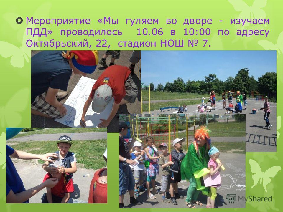 Мероприятие «Мы гуляем во дворе - изучаем ПДД» проводилось 10.06 в 10:00 по адресу Октябрьский, 22, стадион НОШ 7.