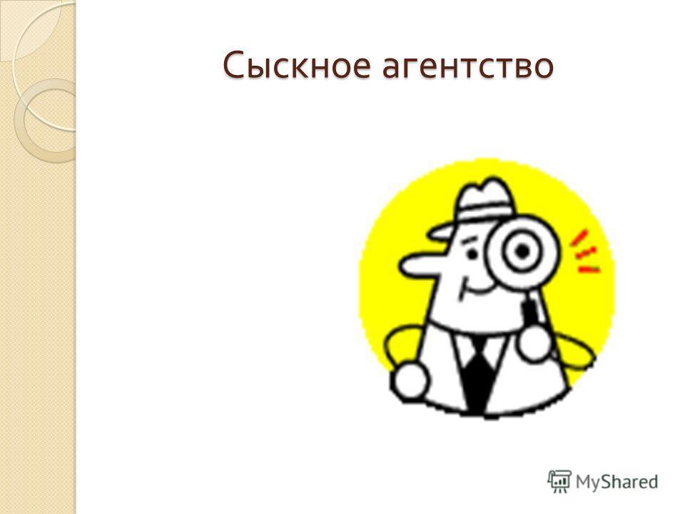 Сыскное агентство