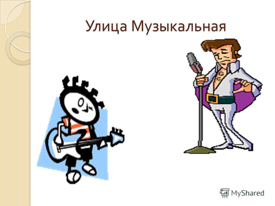 Улица Музыкальная