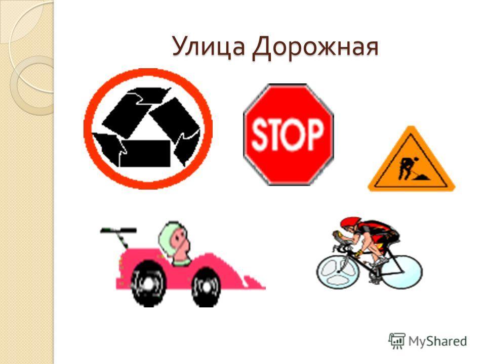 Улица Дорожная