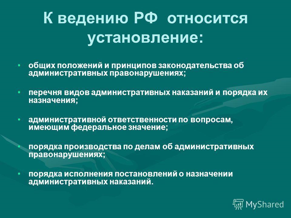 Предметы ведения Российской Федерации в сфере законодательства об административных правонарушениях Статья 1.3. КоАП РФ