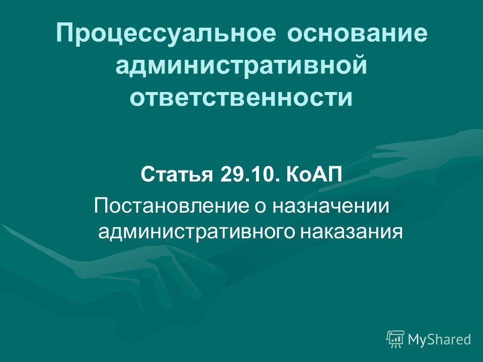 Фактическое основание административной ответственности Статья 2.1. КоАП Административным правонарушением признается противоправное, виновное действие (бездействие) физического или юридического лица, за которое КоАП РФ или законом субъекта Российской