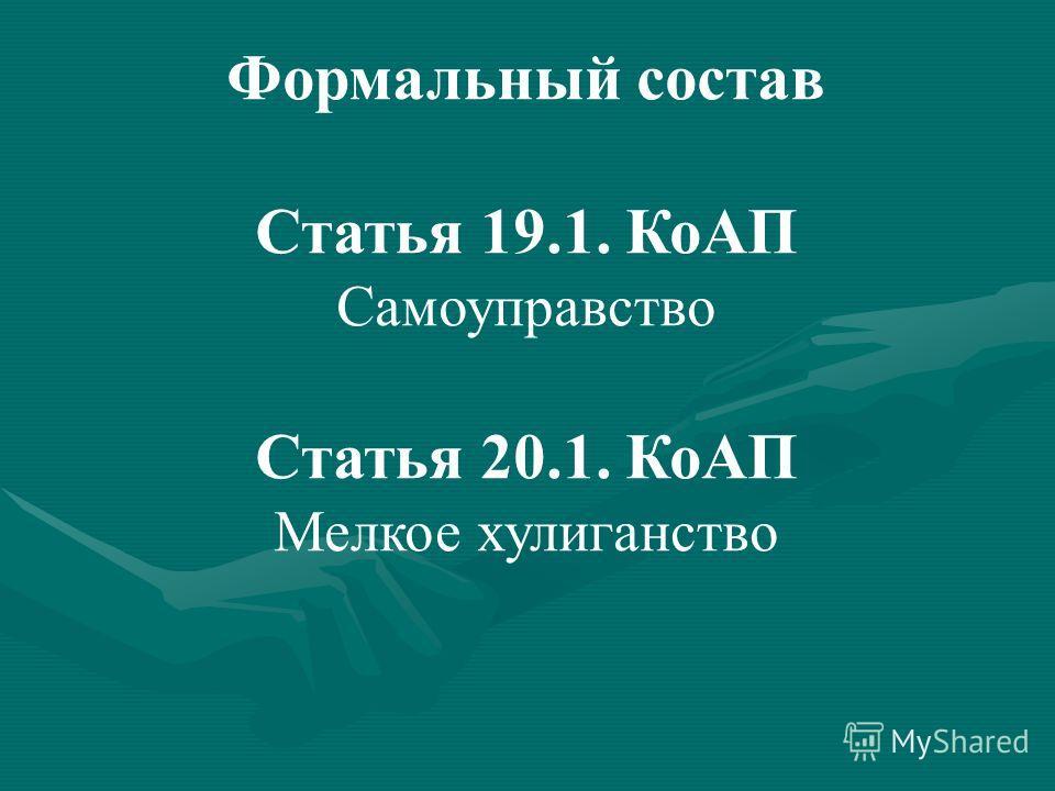 Материальный состав Статья 7.17. КоАП Уничтожение или повреждение чужого имущества Статья 7.27. КоАП Мелкое хищение