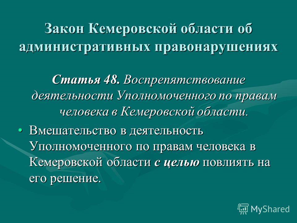 Статья 19.16. КоАП Умышленная порча удостоверения личности гражданина (паспорта) либо утрата удостоверения личности гражданина (паспорта) по небрежности.