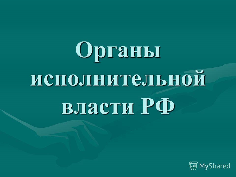 Ограничения, установленные для иностранных граждан Ограничения на передвижение в пределах Российской Федерации Ограничения на выбор места временного проживания Запрет избирать и быть избранным в органы государственной власти, а также участвовать в ре