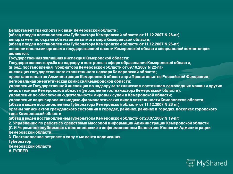 ГУБЕРНАТОР КЕМЕРОВСКОЙ ОБЛАСТИ ПОСТАНОВЛЕНИЕ от 29 марта 2007 г. N 6-пг О СТРУКТУРЕ ИСПОЛНИТЕЛЬНЫХ ОРГАНОВ ГОСУДАРСТВЕННОЙ ВЛАСТИ КЕМЕРОВСКОЙ ОБЛАСТИ ОТРАСЛЕВОЙ И СПЕЦИАЛЬНОЙ КОМПЕТЕНЦИИ (в ред. постановлений Губернатора Кемеровской области от 23.07.
